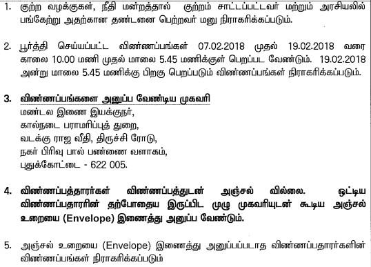 TNAHD Pudukkottai Recruitment Notification 2018 79 Assistant Posts