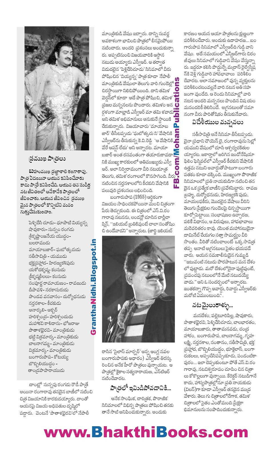 ఎస్వీ రంగారావు | S V RangaRao | SVR | Mohanpublications | Granthanidi | Bhakthipustakalu | Bhaktipustakalu | Bhakthi Pustakalu | Bhakti Pustakalu | Mohanbooks.com | BhakthiBooks.com | Bhakthibooks | Mohanbooks SV Ranga Rao Telugu Cinema Old Telugu Movies SVR Mayabazaar Guddammakatha Pathalabhairavi