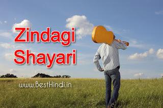 Zindagi Inspiration Status or Shayari in Hindi