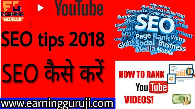 YouTube SEO tips for subscriber