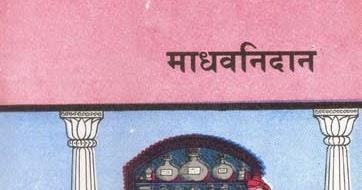 Madhav Nidan Pdf