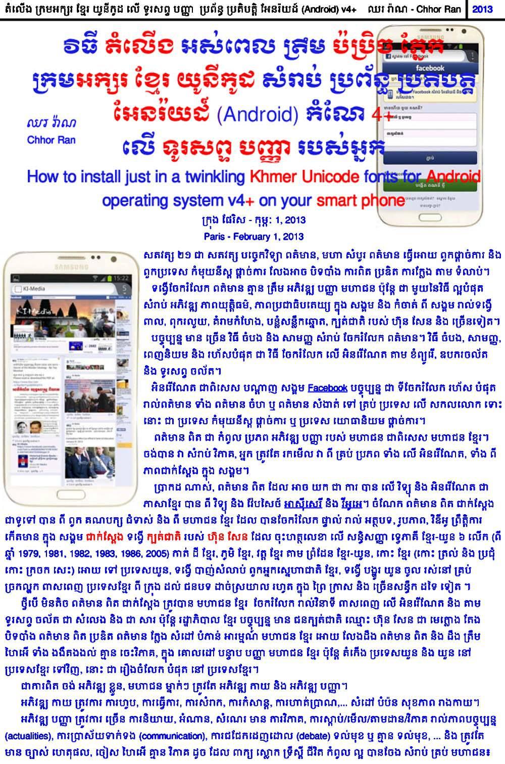 Khmer unicode for lg phone