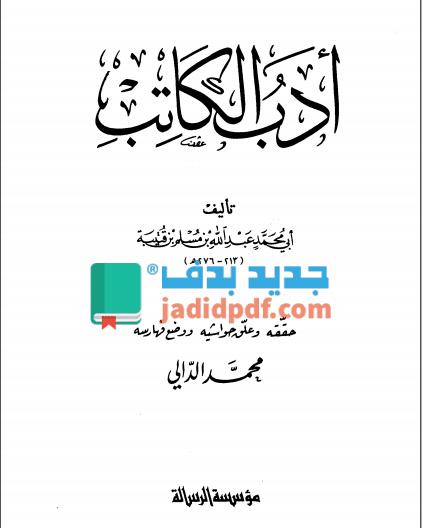 تحميل أدب الكاتب لابن قتيبة الدينوري pdf
