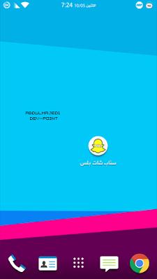 تحميل سناب شات للاندرويد برابط مباشر, snapchat plus للاندرويد, سناب بلس للاندرويد بدون روت, تحميل سناب شات للاندرويد اخر اصدار, سناب بلس للاندرويد بدون روت 2018, snapchat plus android download , snap plus apk, سناب بلس للاندرويد.