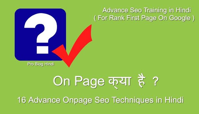 on page seo in hindi, on page seo kya hai, on page seo techniques in hindi, learn advance seo in hindi, advance seo guide in hindi, advance seo training in hindi