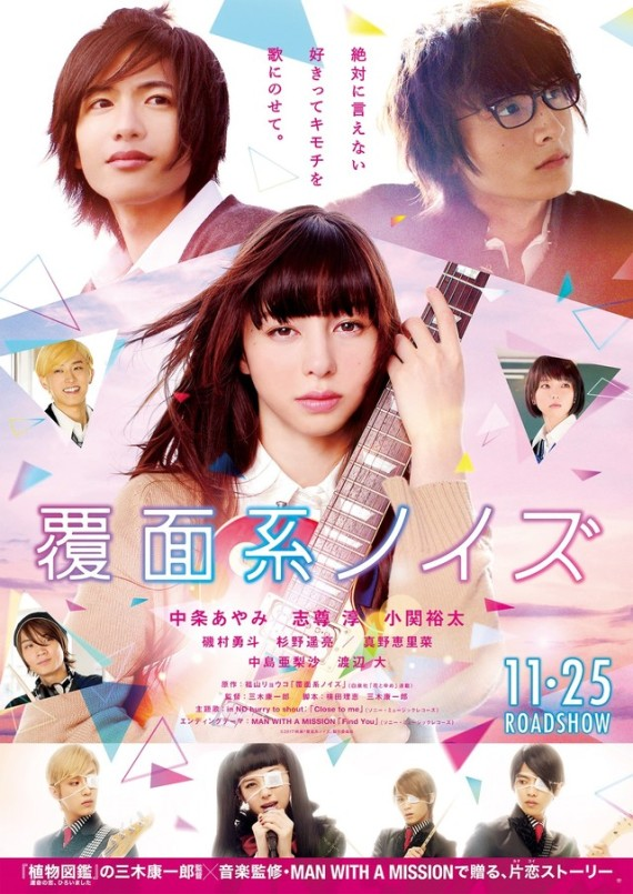 Sinopsis Anonymous Noise (2017) - Film Jepang