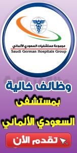 وظائف خالية بمستشفى السعودى الألماني
