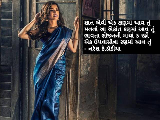 शात एवी एक क्षणमां आव तुं Gujarati Muktak By Naresh K. Dodia