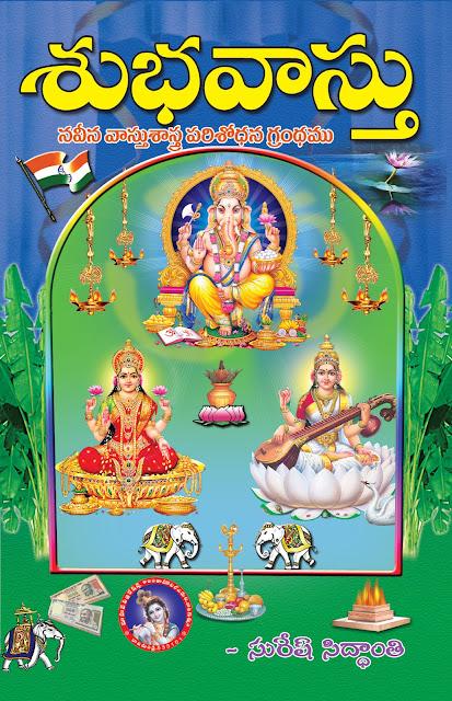 శుభవాస్తు | SubhaVaastu | GRANTHANIDHI | MOHANPUBLICATIONS | bhaktipustakalu