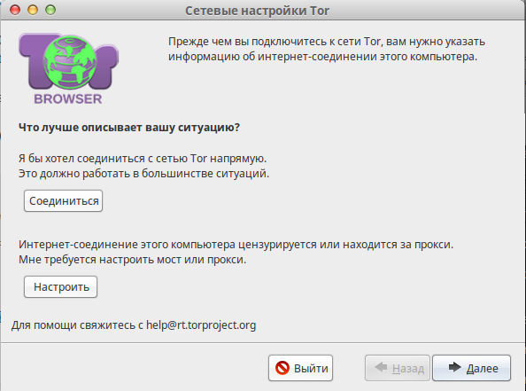 русифицировать тор браузер