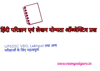 Hindi letter writing questions objective