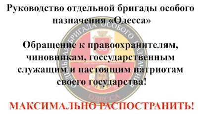 Обращение руководства отдельной бригады особого назначения «Одесса» к настоящим патриотам своего государства!