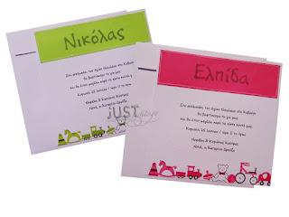 baptism invitations with toys and baby's name