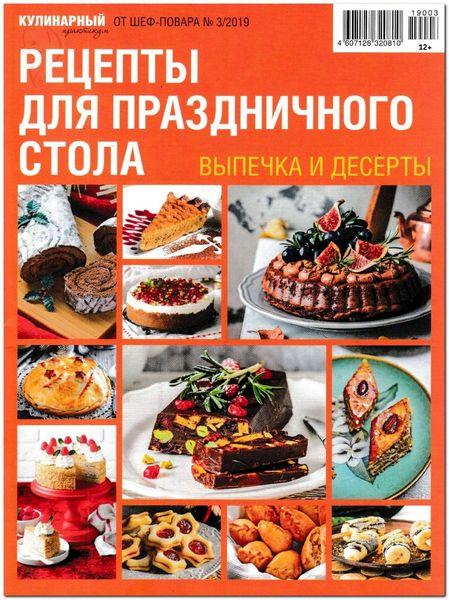 Читать онлайн журнал Кулинарный практикум от шеф повара (№3 2019) или скачать журнал бесплатно