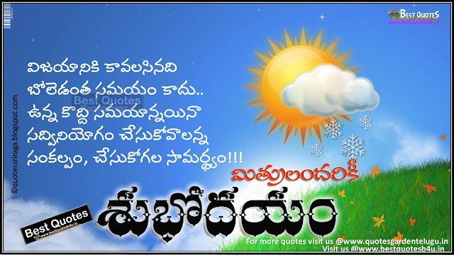 Telugu beautiful lines for good morning greetings