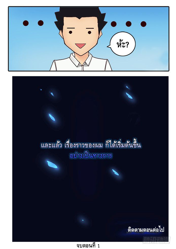 Girl and Science - หน้า 28
