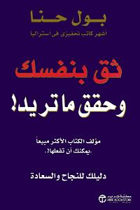 كتاب ثق بنفسك وحقق ما تريد pdf - بول حنا