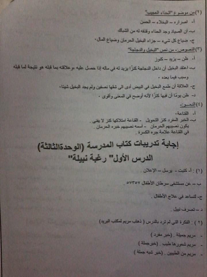 حل أسئلة كتاب المدرسة عربى للصف السادس ترم أول طبعة 2015 المنهاج المصري 10386262_15509095418