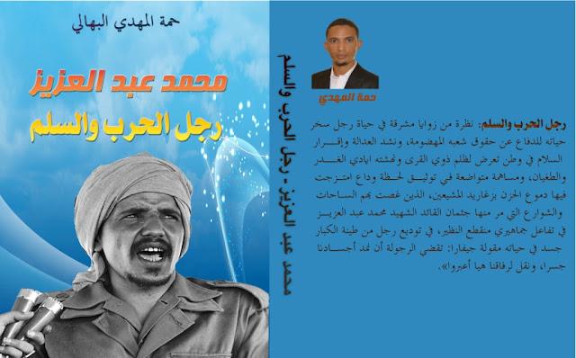 """""""رجل الحرب والسلم"""" كتاب يستعرض مسيرة مظفرة بالمكاسب والانجازات للشهيد الراحل محمد عبد العزيز"""