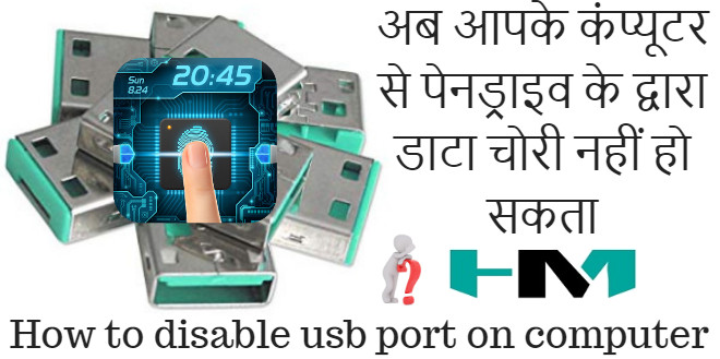 अब आपके कंप्यूटर से पेनड्राइव के द्वारा डाटा चोरी नहीं हो सकता-How to disable usb port on computer
