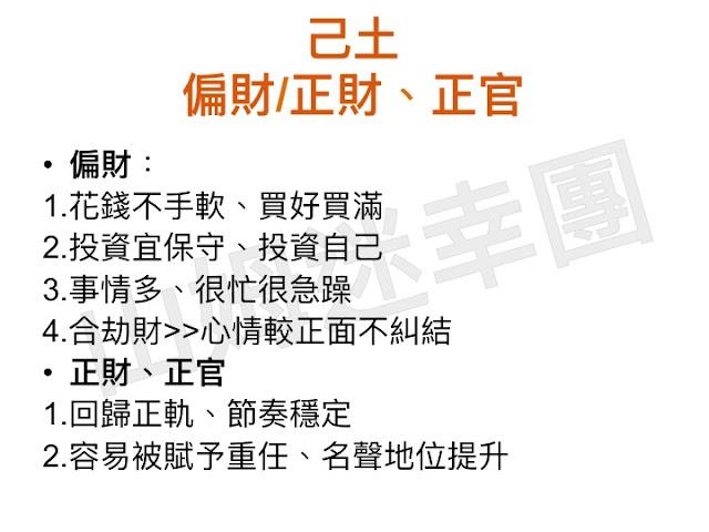 [八字流月運勢] 2018戊戌年癸亥月(11/7-12/6)