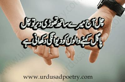 Chal Aaj Meray Saath Thori Dair Tu Chal