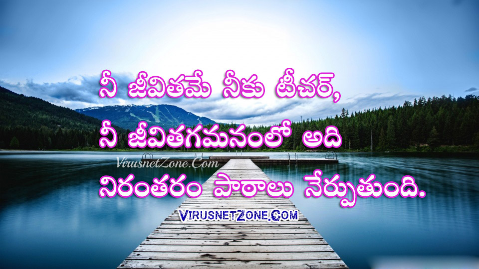 Real Life Inspirational Quotations Best Telugu Life Quotes Virus