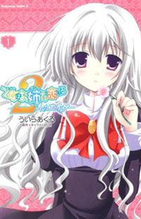 Otome wa Onee-sama ni Koishiteru - Futari no Elder