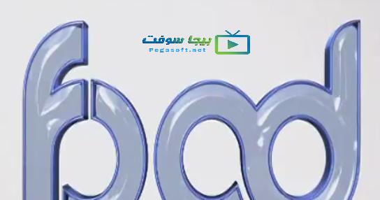 تردد قناة بانوراما فود 2020 الجديد على النايل سات والعرب سات