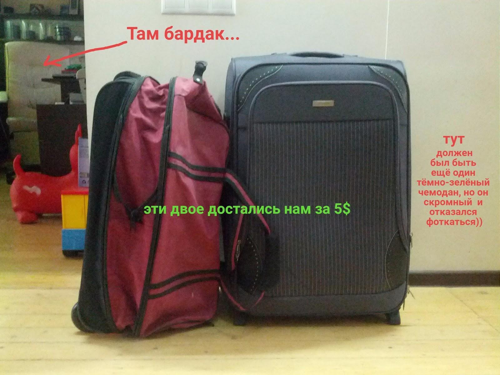 3e122069d76c У нас не было заранее купленных чемоданов для путешествий. Нам всегда  хватало одного на всех. Брали еще один небольшой рюкзак для мелочевки и  один ...