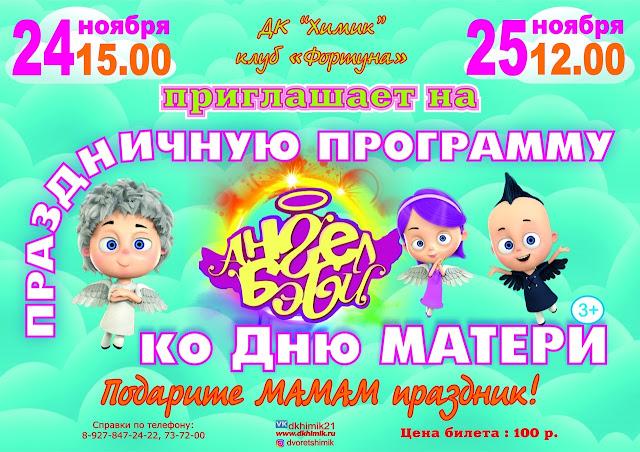 Афиша ДК Химик г. Новочебоксарск.