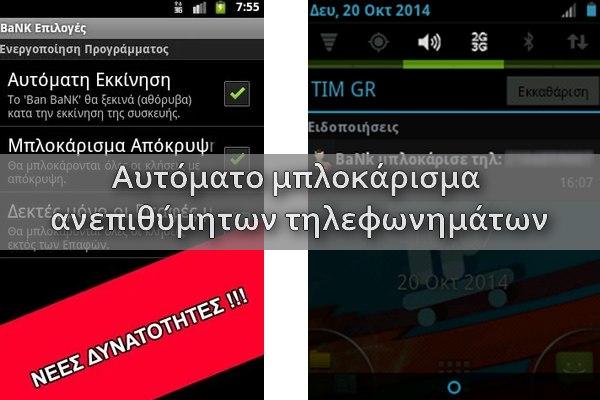 Ban-BaNk - Η εφαρμογή για android που μπλοκάρει τις κλήσεις των εισπρακτικών εταιριών
