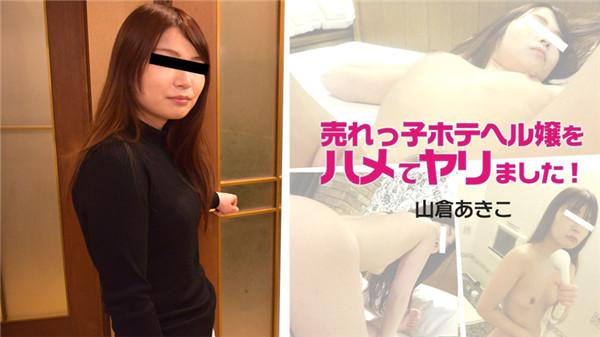 UNCENSORED HEYZO 1994 売れっ子ホテヘル嬢をハメてヤリました! – 山倉あきこ, AV uncensored