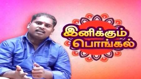Inikum Pongal | Special Show | Folk Singer Mathichiyam Bala