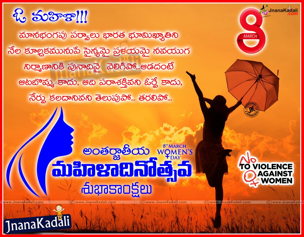 Womens Day Quotations And Greetings Kavithalu In Telugu Jnana