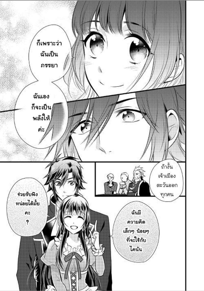 อ่านการ์ตูน Daites Ryou Koubouki ตอนที่ 10 หน้าที่ 19