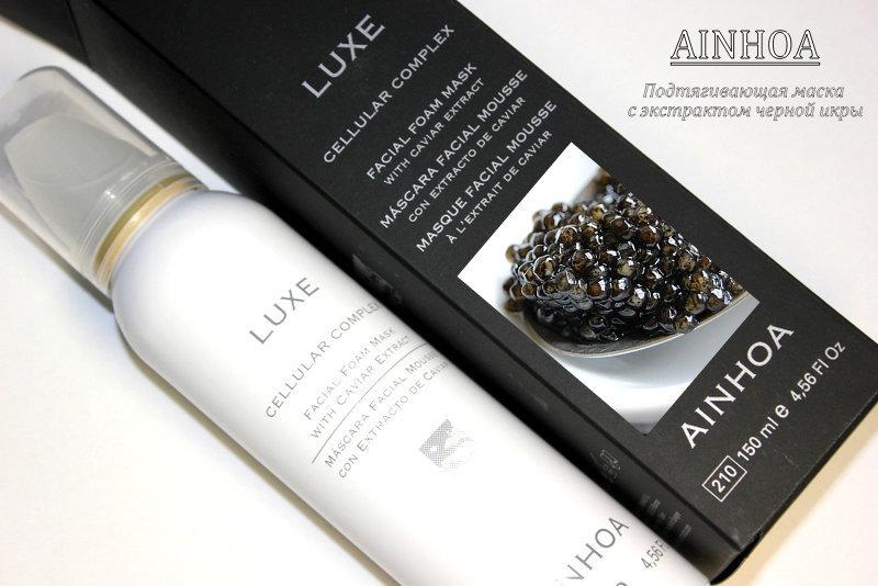 Отзыв: Пенная маска с экстрактом черной икры - Ainhoa Luxe Facial Foam Mask with Caviar Extract.