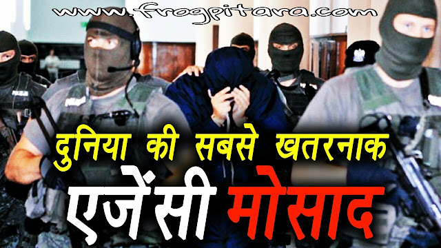 Israel Intelligence Agency Mossad Facts And Information In Hindi