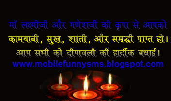 FUNNY DIWALI MESSAGES