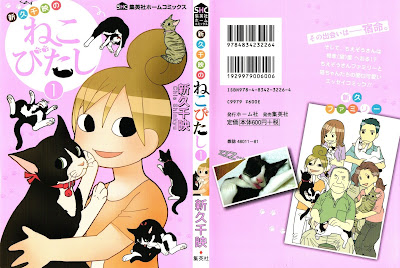 新久千映のねこびたし 第01巻 [Shinkyu Chie no Neko Bitashi vol 01] rar free download updated daily