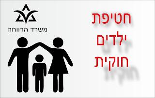 משרד הרווחה - חטיפת ילדים חוקית