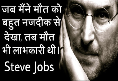 Steve_jobs_Quote_in_Hindi