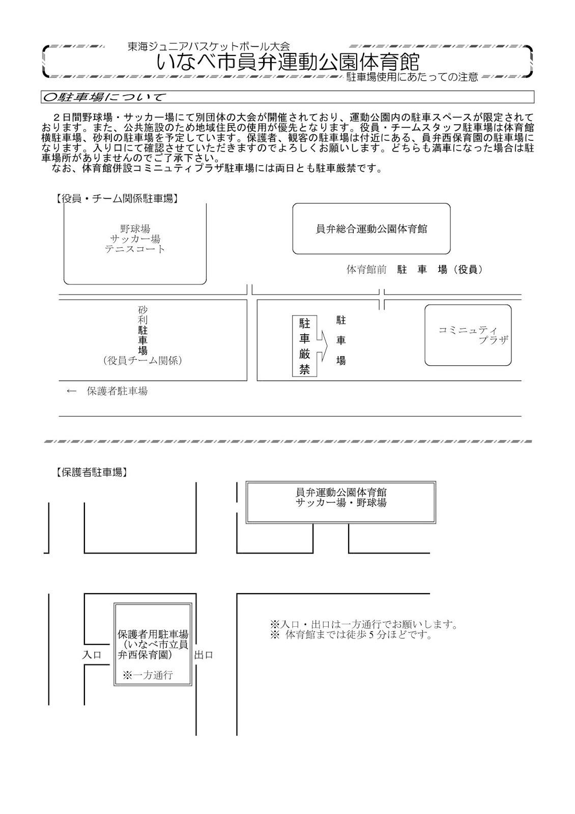 通商 カップ 豊田
