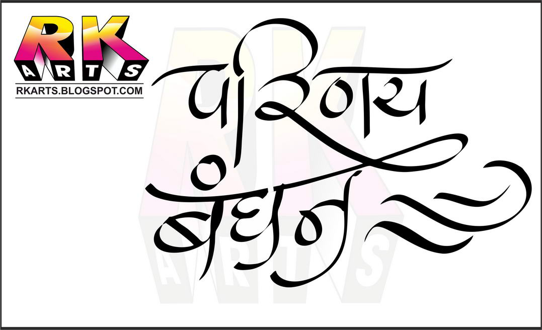 Hindi Calligraphy With Decorative Ornaments R K Arts