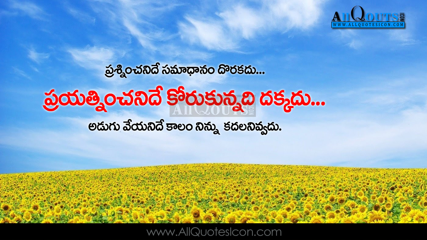 Best Inspiration Quots In Telugu HD Wallpapers Life Motivatonal Thoughts  And Sayings Top Inspiration Telugu Quotes Images