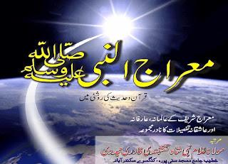 Meraj Un Nabi [PBUH] == Mystical and Wisely Details of Ascension Meraj Un Nabi [PBUH] In Light of Koran & Hadith