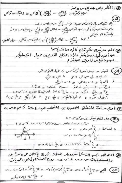 امتحان التفاضل والتكامل  ثانوية عامة دور أول 2018باللغة العربية كاملا بنموذج الإجابة