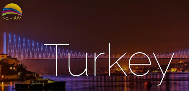 برنامج تركيا السياحي