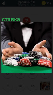 мужчина все фишки двигает и делает ставку в казино