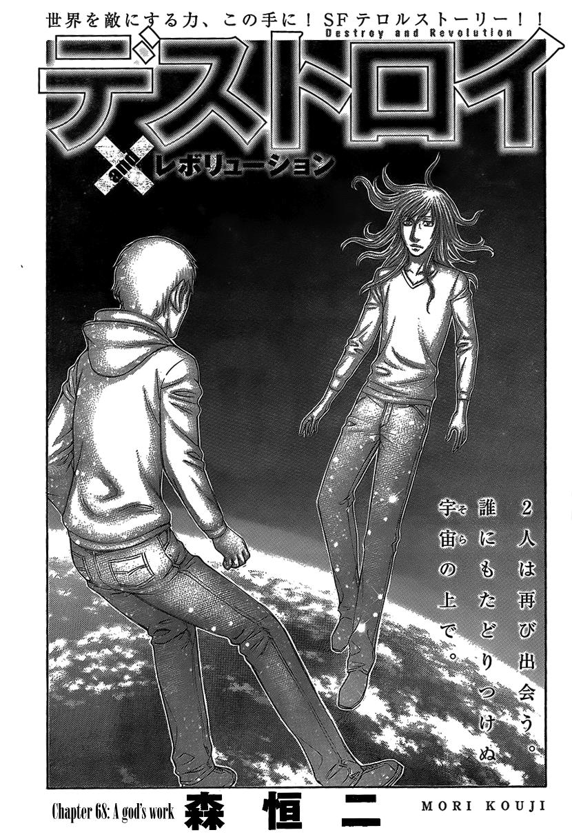 Destroy and Revolution - Chapter 69